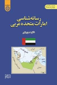 رسانه شناسی امارات متحده عربی