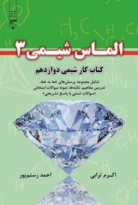 الماس شیمی ۳
