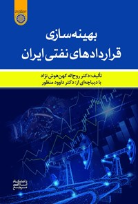 بهینه سازی قراردادهای نفتی ایران