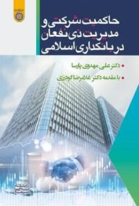 حاکمیت شرکتی و مدیریت ذی نفعان در بانکداری اسلامی