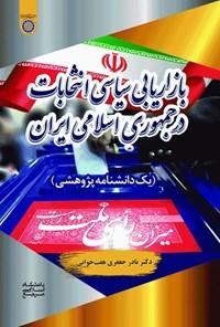 بازاریابی سیاسی در انتخابات جمهوری اسلامی ایران
