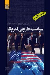 سیاست خارجی امریکا در عصر جدید (۱۹۰۰-۲۰۲۰)