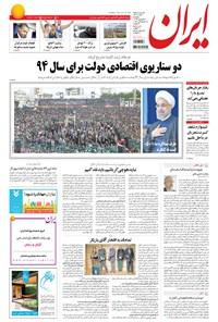 ایران - ۱۳۹۴ پنج شنبه ۲۷ فروردين