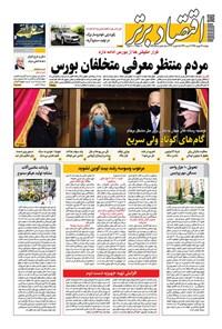 روزنامه اقتصاد برتر ـ شماره ٨٩٣ ـ ٢٧ بهمن ٩٩