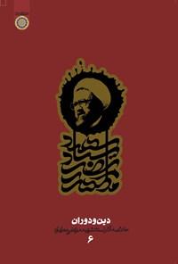 دین و دوران؛ خلاصه آثار شهید مطهری (ره)