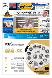 ماهنامه قطعات خودرو ـ شماره ۶ ـ شهریور ۹۹