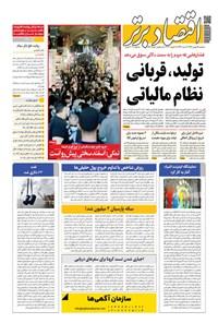 روزنامه اقتصاد برتر ـ شماره ٨٩۴ ـ ٢٨ بهمن ۹٩