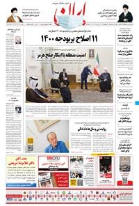 ایران - ۲۸ بهمن ۱۳۹۹
