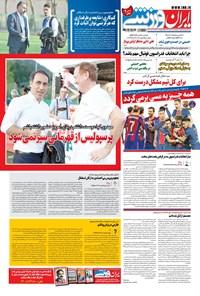 ایران ورزشی - ۱۳۹۹ سه شنبه ۲۸ بهمن