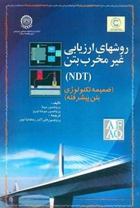 روشهای ارزیابی غیرمخرب بتن (NDT)