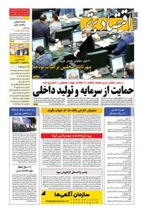 روزنامه اقتصاد برتر ـ شماره ٨٩۵ ـ ٢٩ بهمن ٩٩