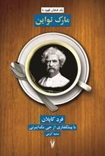 یک فنجان قهوه با مارک تواین