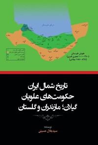 تاریخ شمال ایران