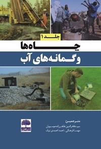 چاهها و گمانههای آب (جلد اول)