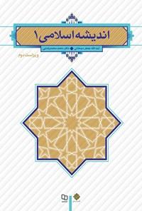 اندیشه اسلامی ۱ (ویراست دوم)