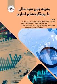 بهینه یابی سبد مالی با رویکردهای آماری