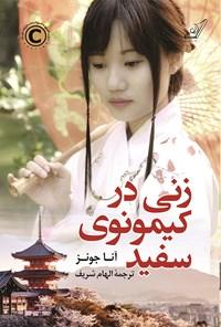 زنی در کیمونوی سفید