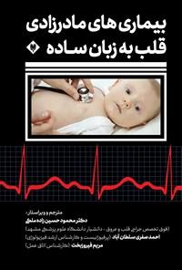 بیماری های مادرزادی قلب به زبان  ساده