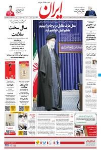 ایران - ۳۰ بهمن ۱۳۹۹