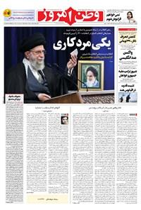 وطن امروز - ۱۳۹۹ پنج شنبه ۳۰ بهمن