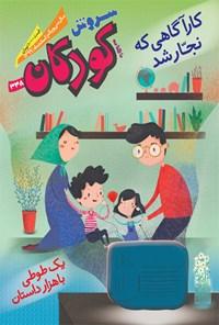 ماهنامه سروش کودکان ـ شماره ۳۴۸ ـ اسفند ۱۳۹۹