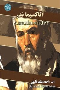 آناکسیماندر