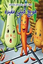 هویج خیلی مفیده