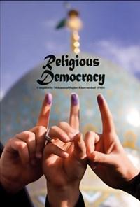 دموکراسی دینی