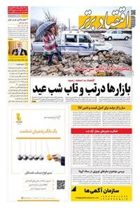 روزنامه اقتصاد برتر ـ شماره ٨٩۶ ـ ٢ اسفند ٩٩