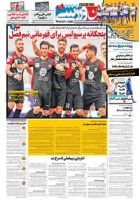 ایران ورزشی - ۱۳۹۹ شنبه ۲ اسفند