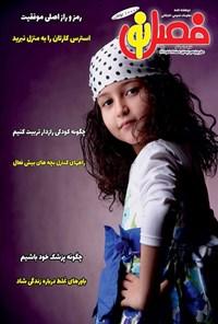 مجله فصل نو ـ شماره ۲۲۶ ـ نیمه اول اسفند ماه ۹۹