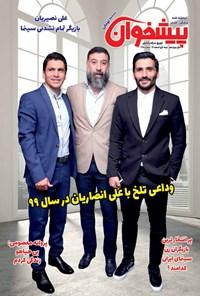 مجله پیشخوان ـ شماره ۲۶۵ ـ نیمه اول اسفند ماه ۹۹