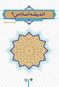 اندیشه اسلامی ۲ (ویراست دوم)