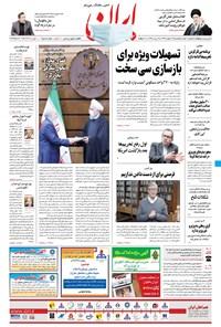 ایران - ۳ اسفند ۱۳۹۹
