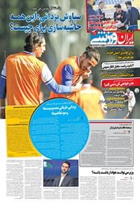 ایران ورزشی - ۱۳۹۹ يکشنبه ۳ اسفند