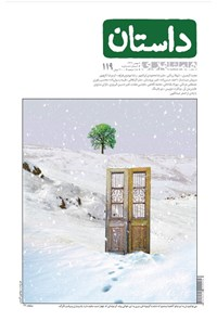 ماهنامه همشهری داستان ـ شماره ۱۱۹  ـ بهمن ۹۹
