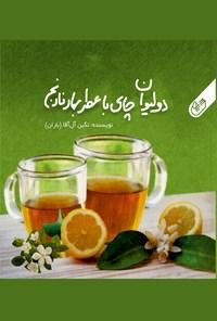 دو لیوان چای با عطر بهار نارنج
