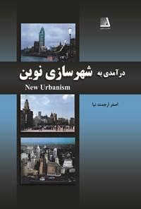 درآمدی به شهرسازی نوین