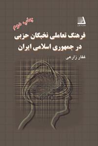 فرهنگ تعاملی نخبگان حزبی در جمهوری اسلامی ایران