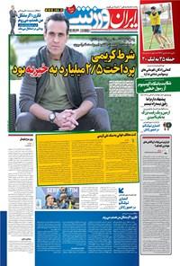 ایران ورزشی - ۱۳۹۹ دوشنبه ۴ اسفند
