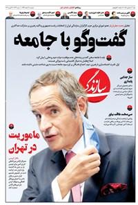 روزنامه سازندگی ـ شماره ۸۸۱ ـ ۴ اسفند ۹۹