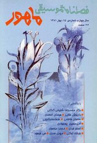 فصلنامه موسیقی ماهور ـ شماره ۱۵ ـ بهار ۸۱