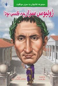 ژولیوس سزار چه کسی بود؟