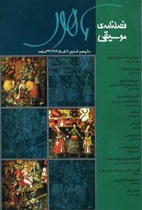 فصلنامه موسیقی ماهور ـ شماره ۲۰ ـ تابستان ۸۲