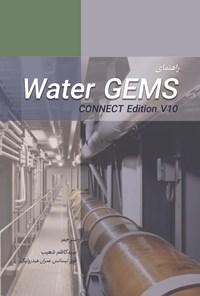 راهنمای Water GEMS