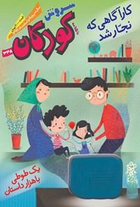 ماهنامه سروش کودکان ـ شماره ۳۴۸ ـ اسفند ماه 1399