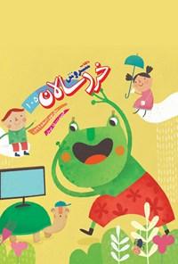 ماهنامه سروش خردسالان ـ شماره ۱۰۵ ـ اسفند ۱۳۹۹