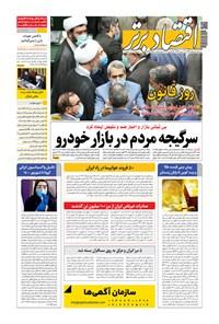 روزنامه اقتصاد برتر ـ شماره ٨٩٩ ـ ۵ اسفند ٩٩