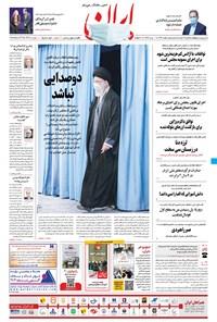 ایران - ۵ اسفند ۱۳۹۹