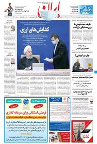 ایران - ۶ اسفند ۱۳۹۹